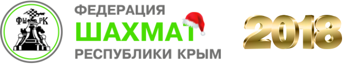 Федерация ШАХМАТ Республики Крым