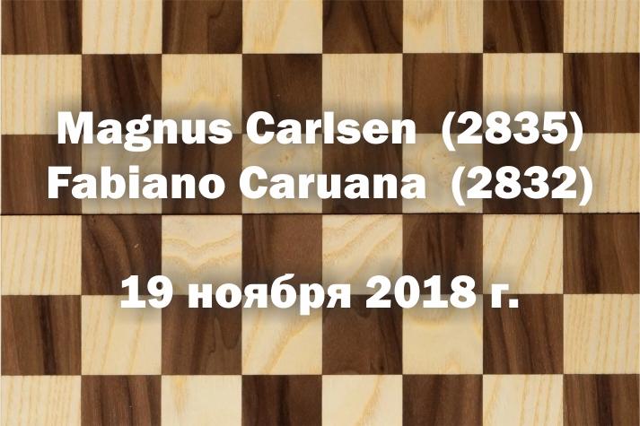 Шахматы без границ19112018