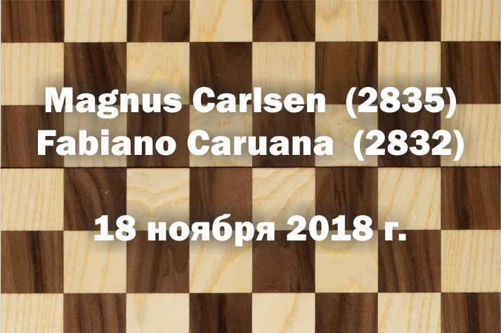 Шахматы без границ18112018